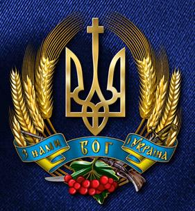 Бог и Украина